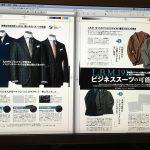 MEN'S EXで書けなかった伊勢丹×L.B.M.1911の取材メモを公開!
